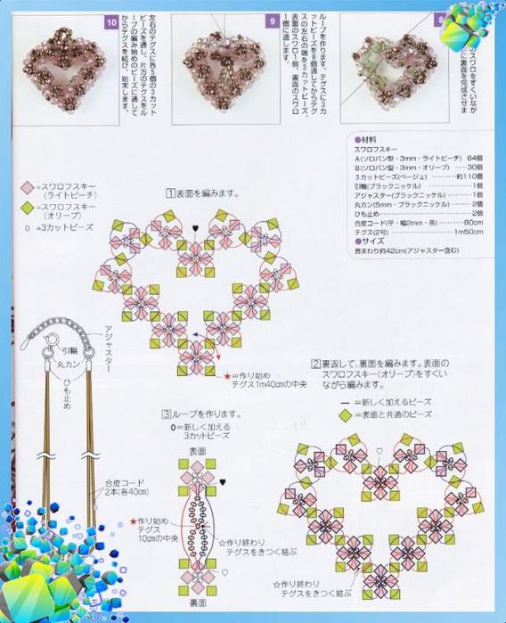 сердечки-подвески из бисера схемы
