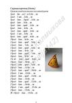 Превью КУСОЧЕК СЫРА3 (495x700, 128Kb)