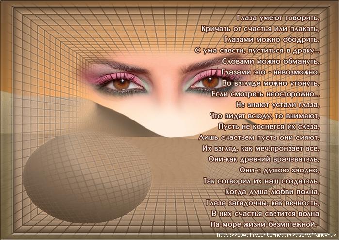 глаза умеют говорить.../4782329______ (700x494, 336Kb)