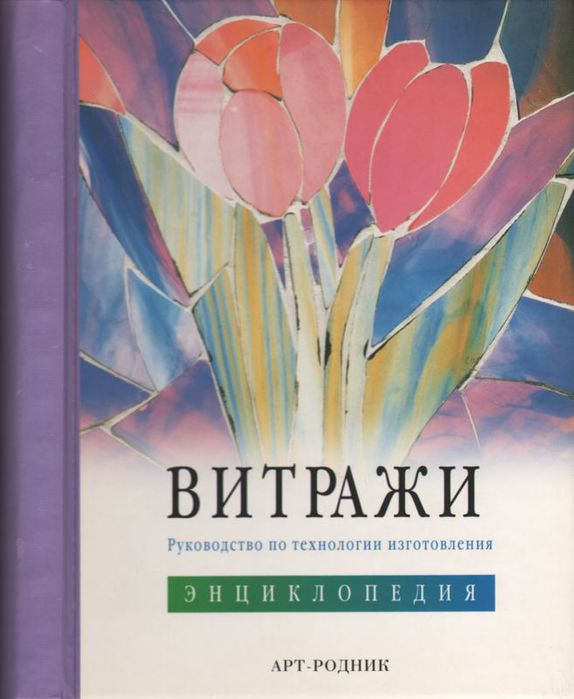 витраж техника изготовления/3881693_vitragi_rukovodstva (574x700, 48Kb)