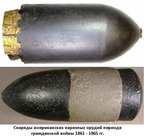 04 снаряды американских орудий гражданской войны (480x454, 51Kb)