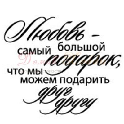 fotopolimernyj-shtamp-dlya-skrapbukinga-ljubov-nash-podarok-serdechnye (400x400, 33Kb)