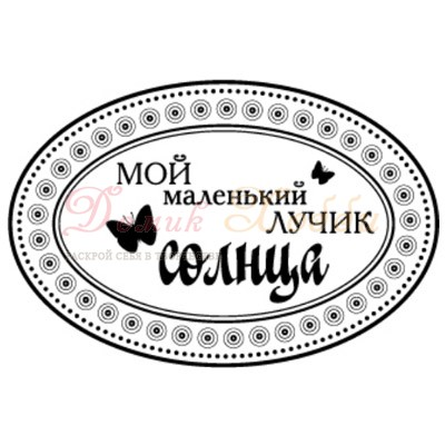 fotopolimernyj-shtamp-dlya-skrapbukinga-moj-luchik-solnca (400x400, 40Kb)