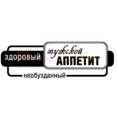 fotopolimernyj-shtamp-dlya-skrapbukinga-muzhskoj-appetit (400x400, 18Kb)