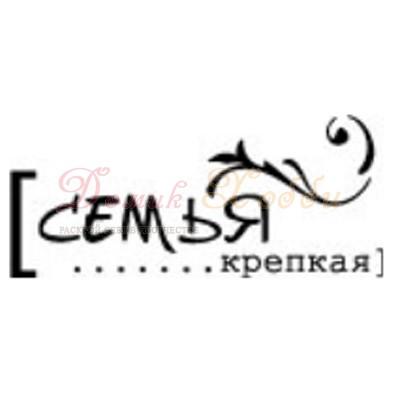 fotopolimernyj-shtamp-dlya-skrapbukinga-semya-krepkaya (400x400, 16Kb)