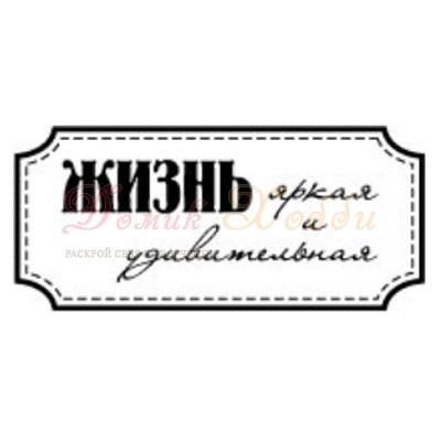 fotopolimernyj-shtamp-dlya-skrapbukinga-zhizn-yarkaya (400x400, 21Kb)
