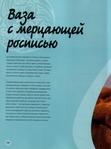 Превью Rospis_po_steklu-020 (521x700, 238Kb)