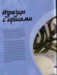 Превью Rospis_po_steklu-024 (532x700, 267Kb)