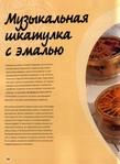 Превью Rospis_po_steklu-040 (512x700, 281Kb)