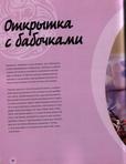 Превью Rospis_po_steklu-044 (535x700, 260Kb)
