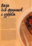Превью Rospis_po_steklu-048 (496x700, 279Kb)