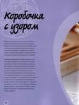 Превью Rospis_po_steklu-052 (525x700, 242Kb)
