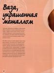 Превью Rospis_po_steklu-064 (519x700, 250Kb)