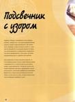 Превью Rospis_po_steklu-068 (516x700, 237Kb)