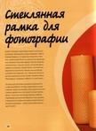 Превью Rospis_po_steklu-072 (507x700, 275Kb)