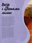Превью Rospis_po_steklu-076 (524x700, 242Kb)