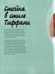 Превью Rospis_po_steklu-088 (521x700, 217Kb)