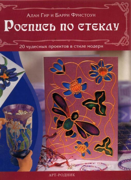 Rospis_po_steklu-001 (507x700, 118Kb)