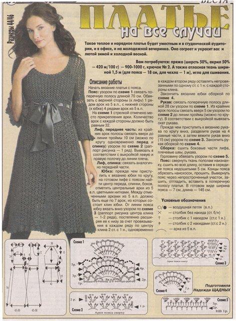 Платье крючком 3 (471x640, 104Kb)