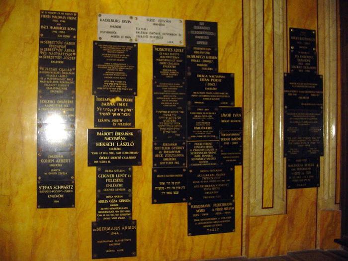 Центральная Синагога Будапешта - Dohany Street Synagogue 58247
