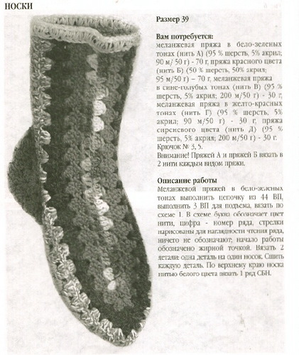 носки1 (421x500, 82Kb)
