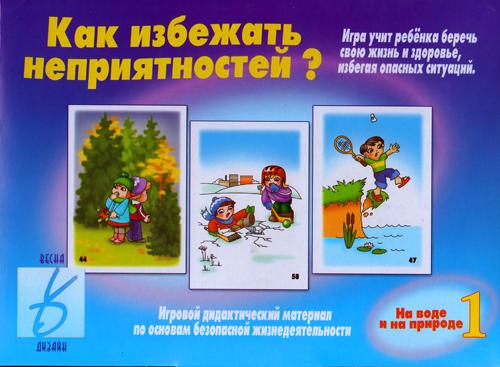 4663906_nepriyatnosti11 (500x367, 302Kb)