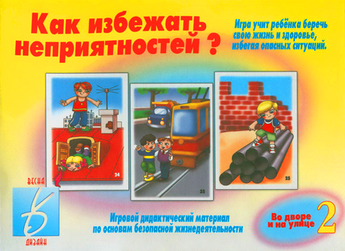 4663906_nepriyatnosti1 (500x364, 304Kb)