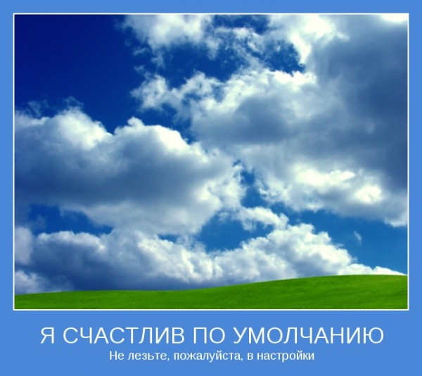 Мотиваторы позитивные картинки 20 (600x534, 56Kb)