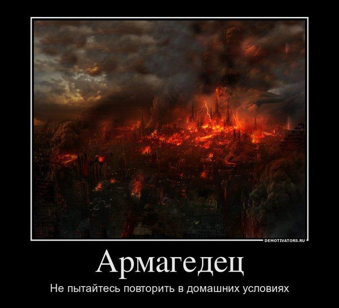 112135_armagedets_demotivators_ru (700x635, 58Kb)