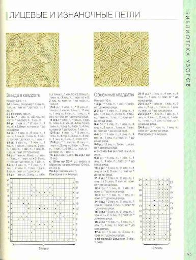 Biblija_vjazanija_KlerKrompton_page_0089 (385x512, 73kb)