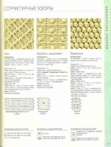 Biblija_vjazanija_KlerKrompton_page_0097 (385x512, 75Kb)