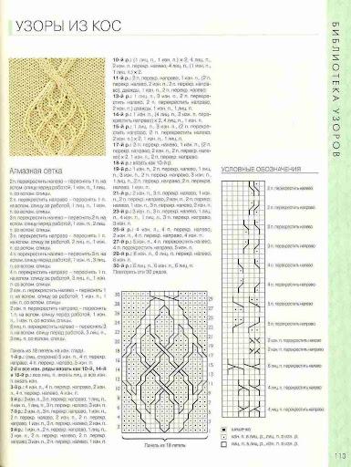 Biblija_vjazanija_KlerKrompton_page_0107 (385x512, 78kb)