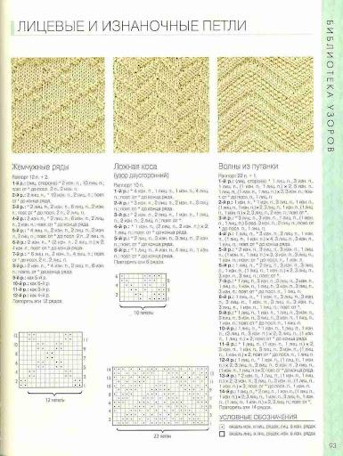 Biblija_vjazanija_KlerKrompton_page_0087 (385x512, 79kb)