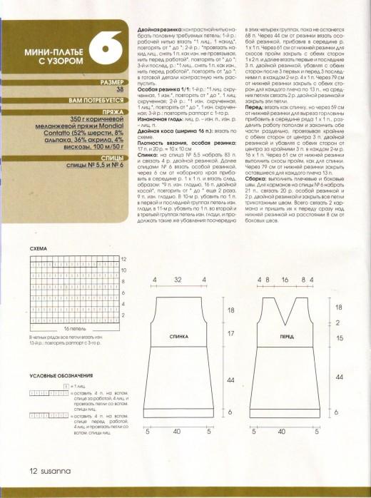 1318697288_plate-kosi2 (520x698, 96Kb)