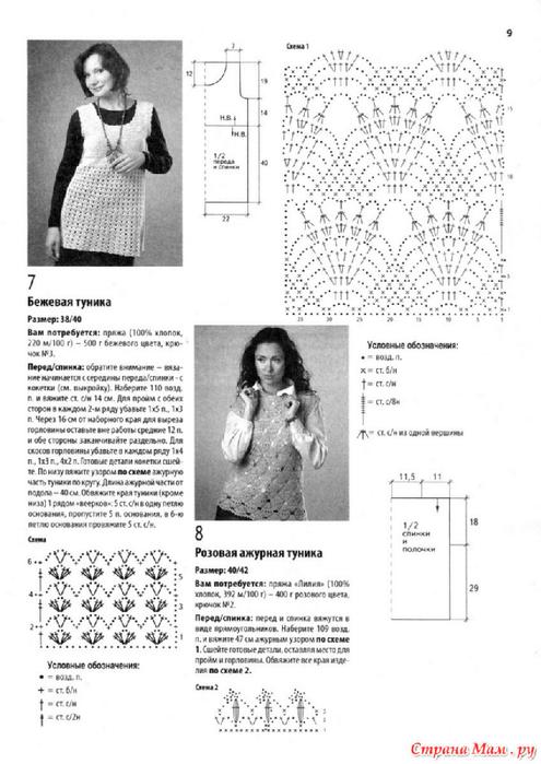 розовая жилетка 1 (495x700, 183Kb)