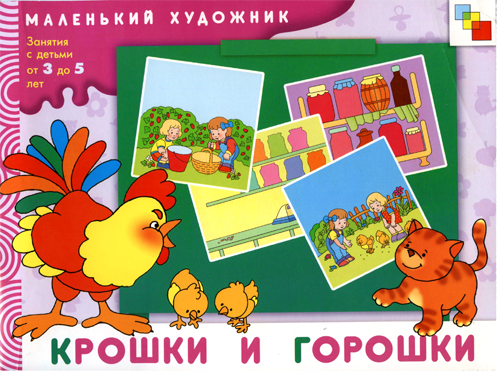 4663906_Kroshki_i_goroshki1 (500x373, 360Kb)