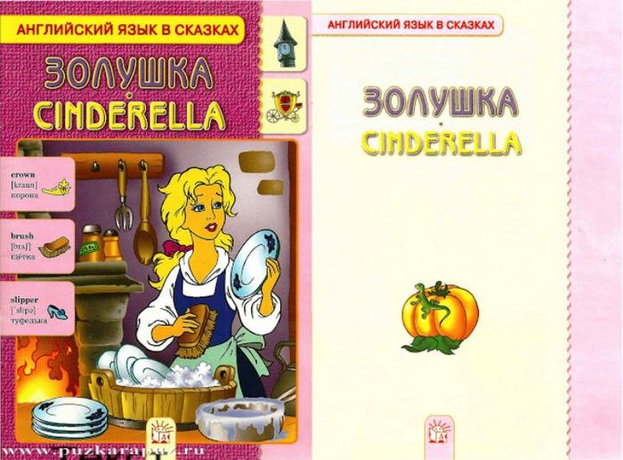 Cinderella_OCR_1 (700x517, 125Kb)