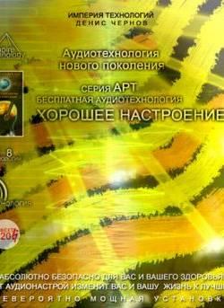 audiotehnologiya-horoshee-nastroenie (250x343, 19Kb)