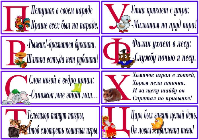 Проект буквы для первого класса