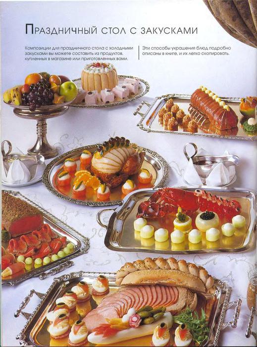 Рудольф Биллер-Как украсить блюда. 100 идей для украшения.-1986 _8 (519x700, 84Kb)