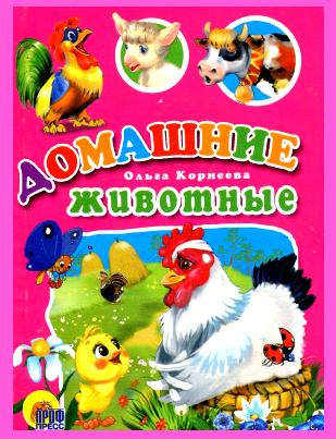 4663906_Domzivotnie1 (309x403, 210Kb)