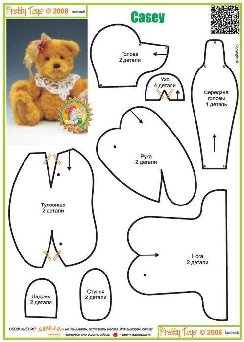 Мягкая игрушка медведь выкройка