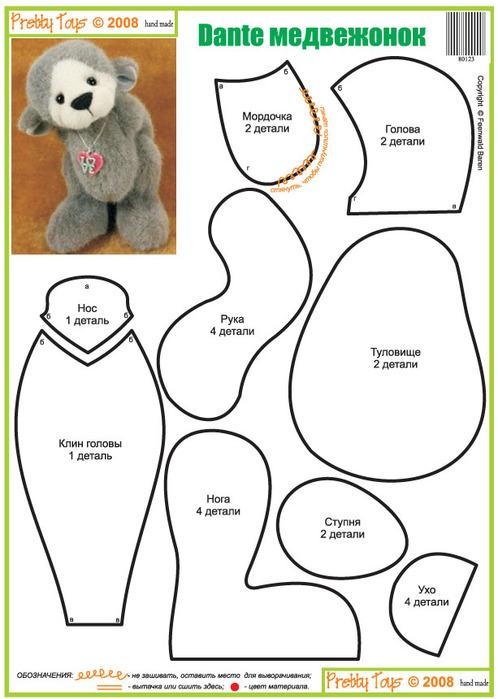 25 выкроек плюшевых медведей.Часть 1. Обсуждение на LiveInternet - Российский Сервис Онлайн-Дневников