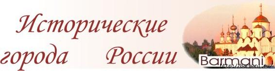 4498623_ISTORIChESKIE_GORODA_ROSSII (566x146, 64Kb)