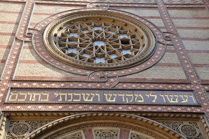 Центральная Синагога Будапешта - Dohany Street Synagogue 11322