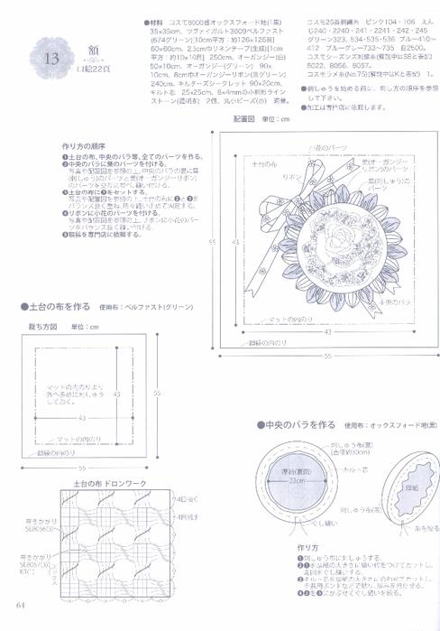00066 (488x700, 216Kb)
