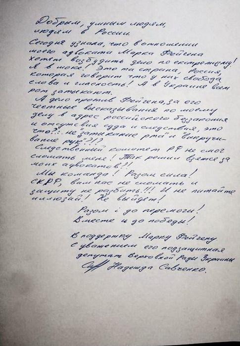 Заявление Надежды  Савченко о  запугивании   её  адвоката Марка  Фейгина (485x700, 104Kb)