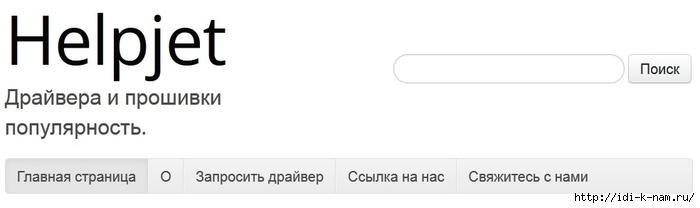 скачать драйвера бесплатно, /1428647742_Bezuymyannuyy (700x208, 52Kb)
