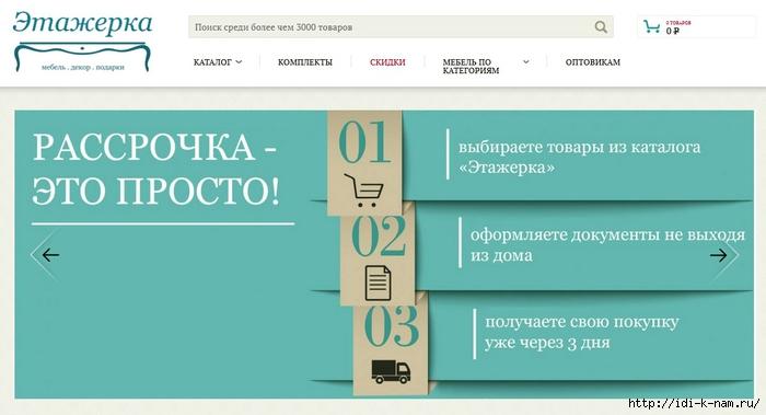 купить качественную мебель недорого, купить мебель в этажерке, купить мебель с доставкой по России, /1428664319_Bezuymyannuyy (700x379, 135Kb)