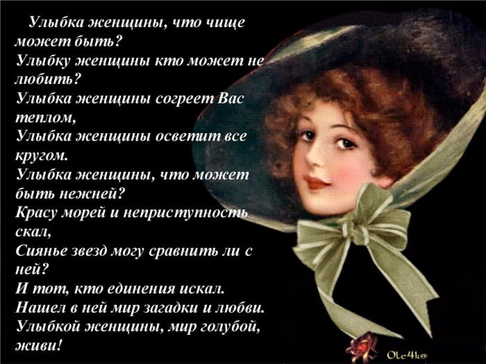 Поздравления великих женщине